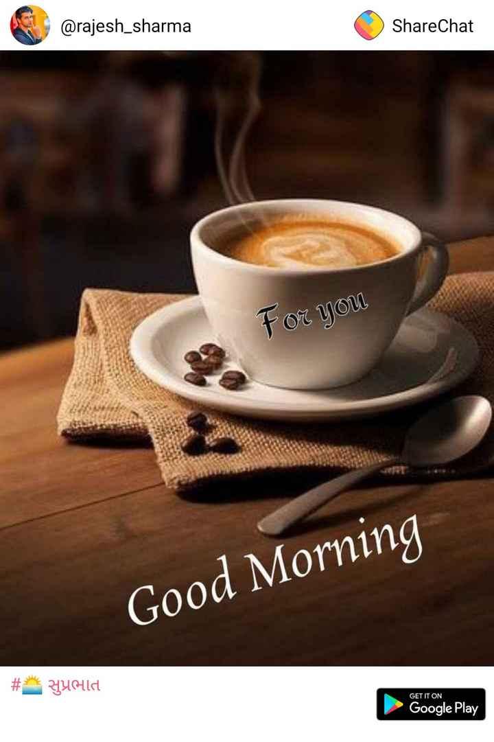 🌅 સુપ્રભાત - @ rajesh _ sharma ShareChat For you Good Morning # * Yuald GET IT ON Google Play - ShareChat