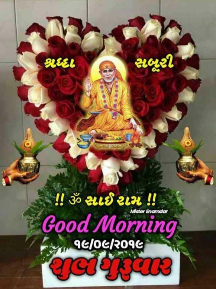 🌅 સુપ્રભાત 🙏 - શ્રદ્ધા છે Mister Enamdar હા ! ! ૐ સાઈ રામ ! ! - Good Morning reciate ૧o૯ / ર૦૧૯ - ShareChat
