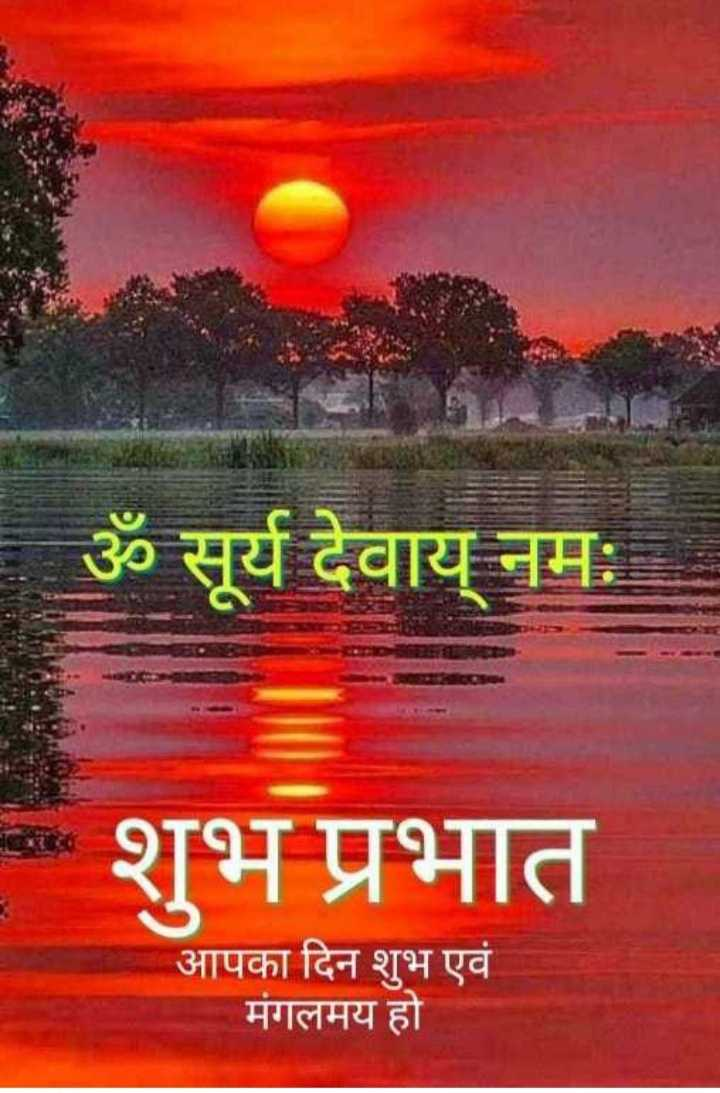 🌅 સુપ્રભાત 🙏 - ॐ सूर्य देवाय नमः शुभ प्रभात आपका दिन शुभ एवं मंगलमय हो - ShareChat