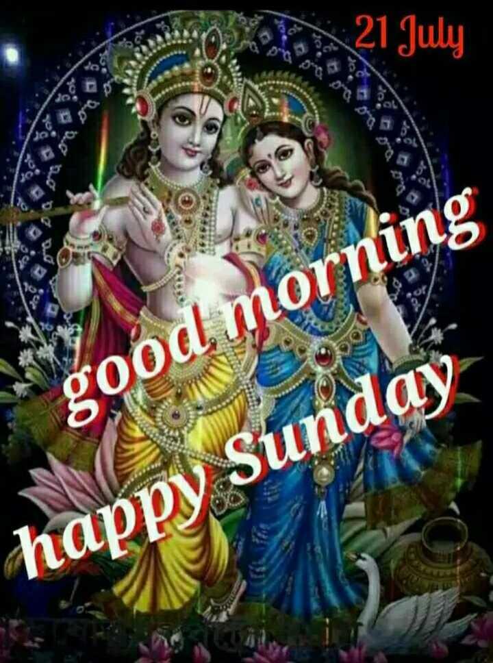 🌅 સુપ્રભાત 🙏 - 21 July O Did Do * * * good morning happy Sunday - ShareChat