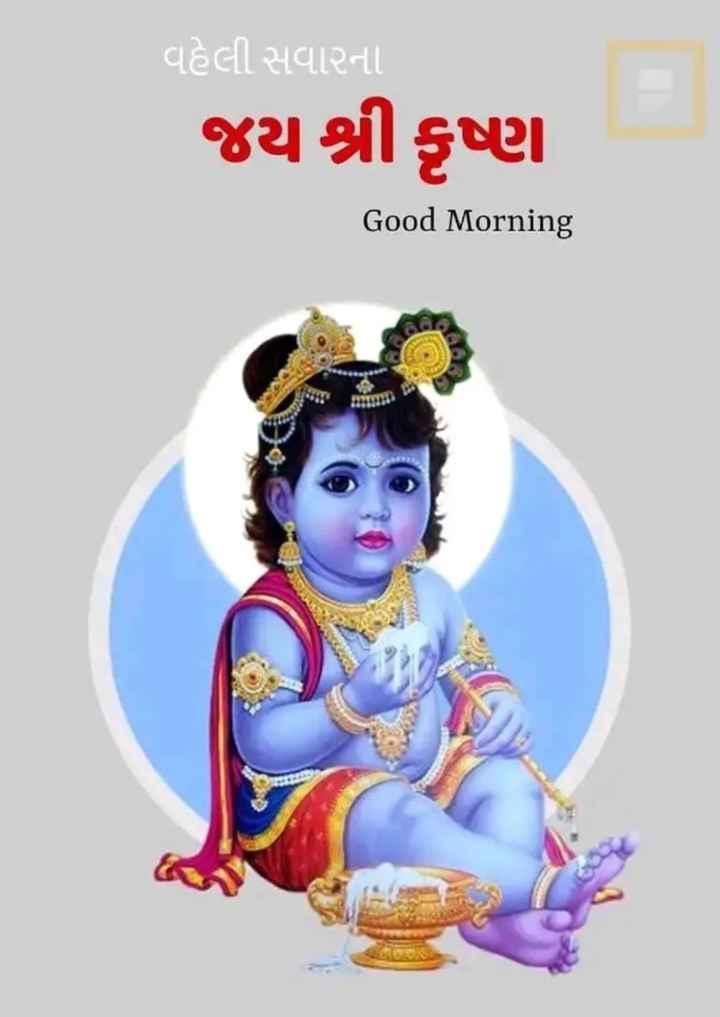 🌅 સુપ્રભાત - વહેલી સવારના જય શ્રી કૃષ્ણ Good Morning - ShareChat