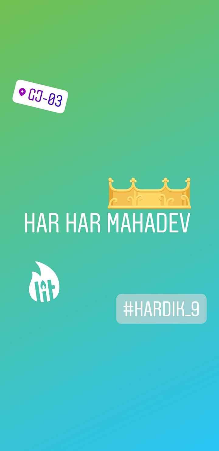 🌅 સુપ્રભાત 🙏 - o G3 - 03 HAR HAR MAHADEV # HARDIK _ 9 - ShareChat