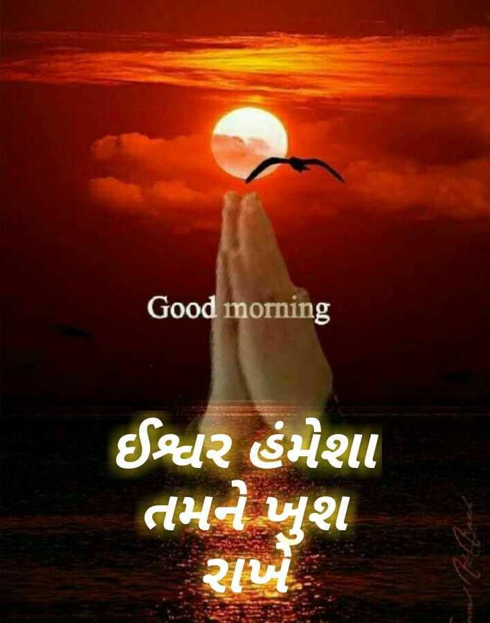 🌅 સુપ્રભાત 🙏 - Good morning ઈશ્વર હંમેશા તમને ખુશ - રાખે . - ShareChat