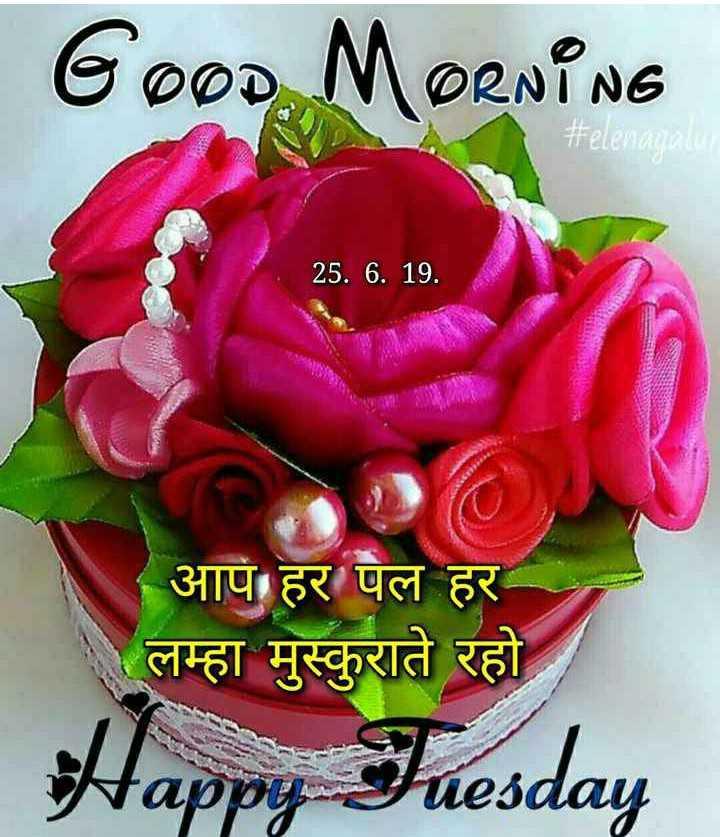 🌅 સુપ્રભાત 🙏 - Good Morning # elemagal 25 . 6 . 19 . आप हर पल हर लम्हा मुस्कुराते रहो Happy Fuesday - ShareChat