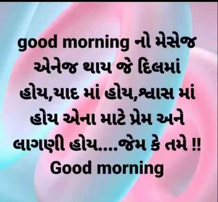 🌅 સુપ્રભાત - good morning નો મેસેજ એનેજ થાય જે દિલમાં હોય , યાદ માં હોય , શ્વાસ માં હોય એના માટે પ્રેમ અને લાગણી હોય . જેમ કે તમે ! Good morning - ShareChat