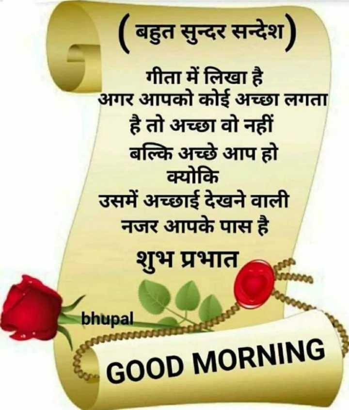🌅 સુપ્રભાત - ( बहुत सुन्दर सन्देश ) गीता में लिखा है अगर आपको कोई अच्छा लगता है तो अच्छा वो नहीं बल्कि अच्छे आप हो क्योकि उसमें अच्छाई देखने वाली नजर आपके पास है शुभ प्रभात bhupal GOOD MORNING - ShareChat