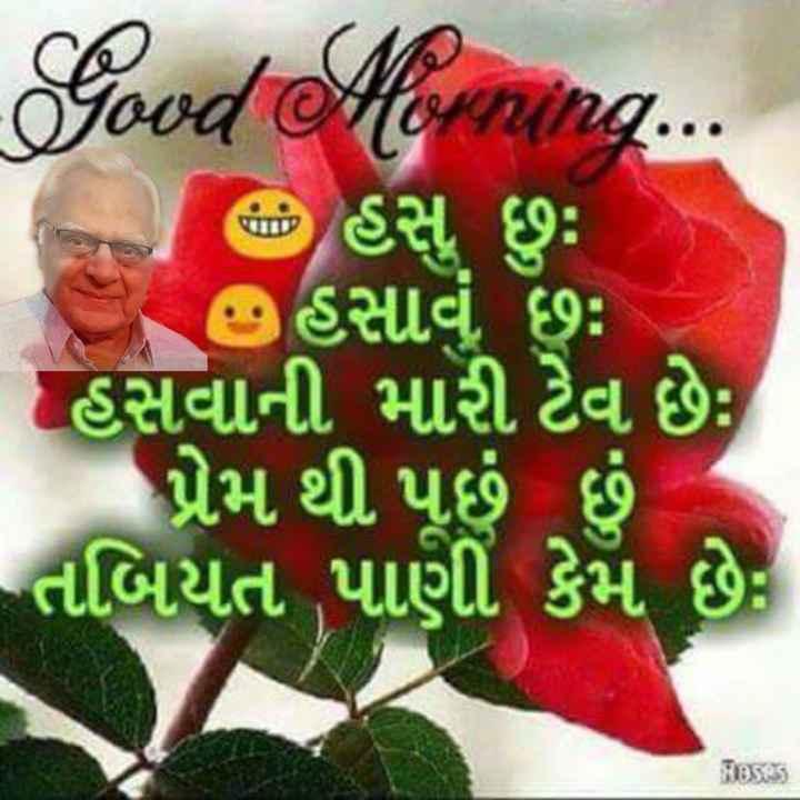 🌅 સુપ્રભાત 🙏 - Good Morning . . . is હસુ છુઃ હ હસાવું છેઃ હસવાની મારી ટેવ છેઃ પ્રેમ થી પૂછું છું તબિયત પાણી કેમ છે ? 1055 - ShareChat