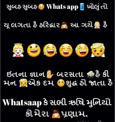 🌅 સુપ્રભાત - સુબહ સુબહ Whatsapp ખોલું તો ' યૂ લગતા હૈ હરિદ્વાર ન આ ગયે હૈ ' ઇતના જ્ઞાન બરસતા કા હૈ કી મન એક દમ છે શુદ્ધ હો જાતા હૈ Whatsaap કે સભીઋષિમુનિયો કોમેરા જ પ્રણામ . - ShareChat