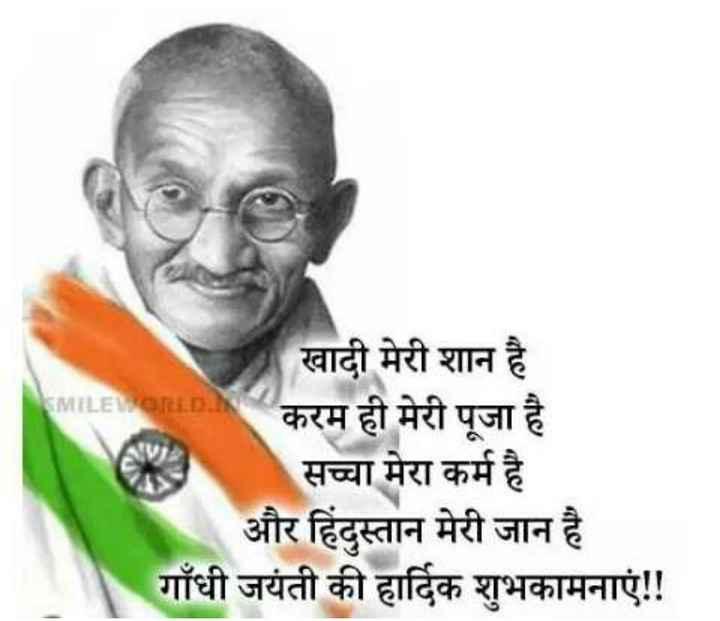 🌅 સુપ્રભાત 🙏 - खादी मेरी शान है SMILEWORLD . करम ही मेरी पूजा है सच्चा मेरा कर्म है और हिंदुस्तान मेरी जान है गाँधी जयंती की हार्दिक शुभकामनाएं ! ! - ShareChat