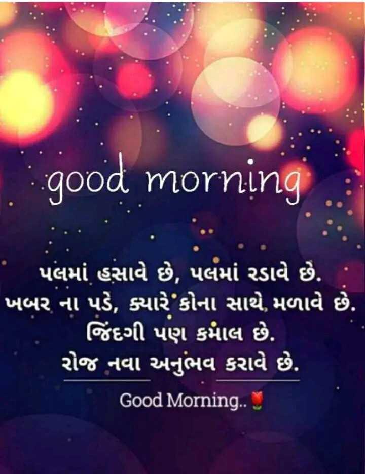 🌅 સુપ્રભાત 🙏 - good morning ' પલમાં હસાવે છે , પલમાં રડાવે છે . ' ખબર ના પડે , ક્યારે કોના સાથે , મળાવે છે . ' જિંદગી પણ કમાલ છે . ' રોજ નવા અનુભવ કરાવે છે . Good Morning . . U - ShareChat