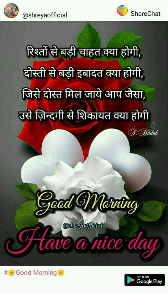🌅 સુપ્રભાત 🙏 - @ shreyaofficial ShareChat रिश्तों से बड़ी चाहत क्या होगी , दोस्ती से बड़ी इबादत क्या होगी , जिसे दोस्त मिल जाये आप जैसा , उसे ज़िन्दगी से शिकायत क्या होगी S . Budak @ shreyaofficial Cead masting Have a nice day # cood Morning e Pergerang # Good Morning GET IT ON Google Play - ShareChat