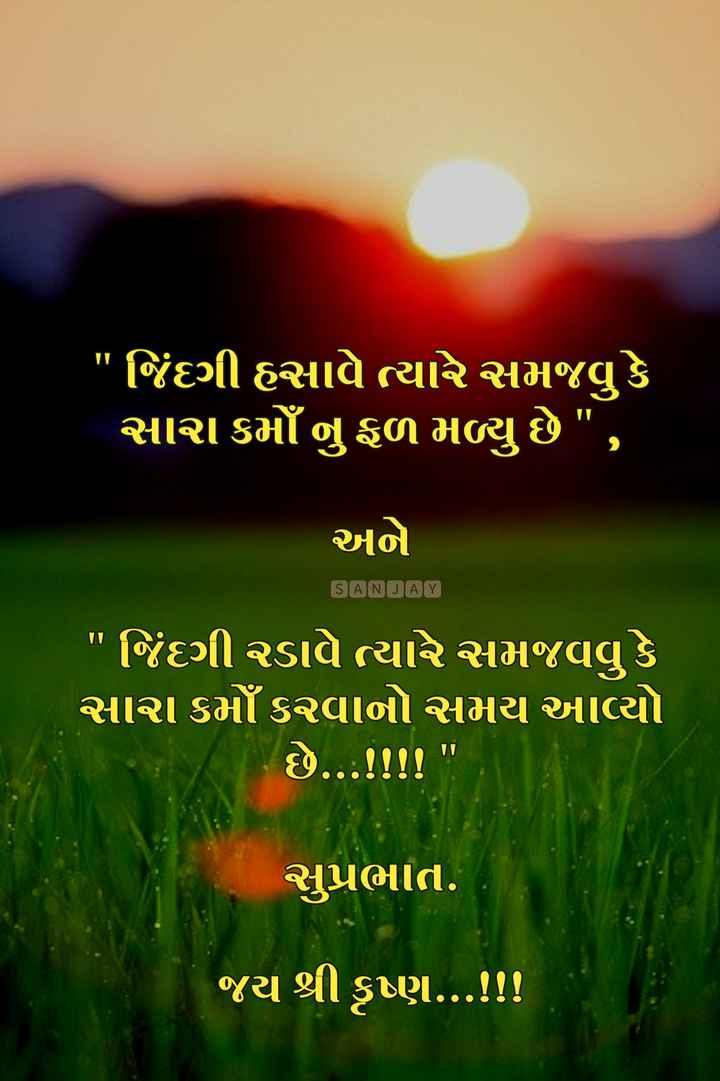 🌅 સુપ્રભાત 🙏 - જિંદગી હસાવે ત્યારે સમજવું કે સારા કમોં નું ફળ મળ્યું છે , અને SANJAY જિંદગી ૨ડાવે ત્યારે સમજવસ્તુ કે સારા કમૉ કરવાનો સમય આવ્યો છે . . . ! ! ! ! સુપ્રભાત . જય શ્રી કૃષ્ણ . . . ! ! ! - ShareChat