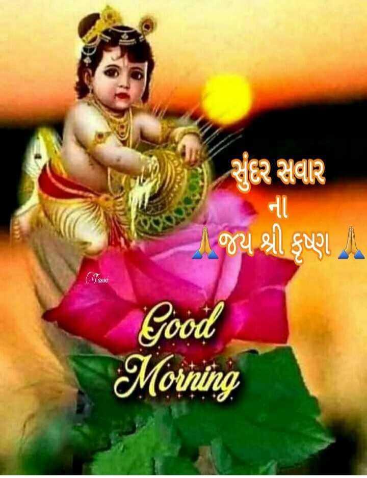 🌅 સુપ્રભાત 🙏 - સુંદર સવાર DU . - જય શ્રી કૃષ્ણ I thin Good Morning - ShareChat
