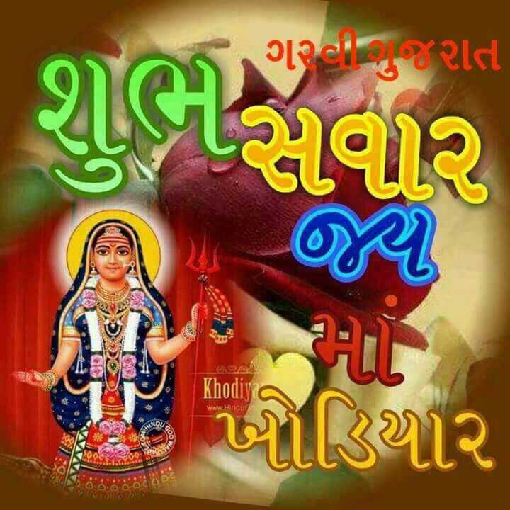 🌅 સુપ્રભાત 🙏 - - ગરવી ગુજરાત શોનસ , _ ચી PRE Khodiya 1 . પીથિી૨ * 8 0 8 - ShareChat