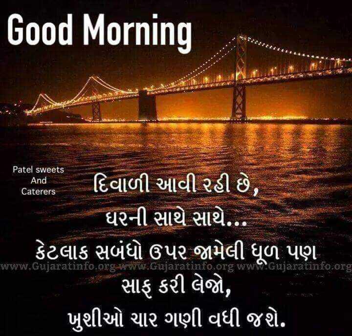 🌅 સુપ્રભાત - Good Morning Patel sweets And Caterers ' દિવાળી આવી રહી છે , ' ઘરની સાથે સાથે . . . ' કેટલાક સબંધો ઉપર જામેલી ધૂળ પણ સાફ કરી લેજો , ' ખુશીઓ ચાર ગણી વધી જશે . www . Gujaratinfo . org www . Gujaratinfo . org www . Gujaratinfo . org - ShareChat