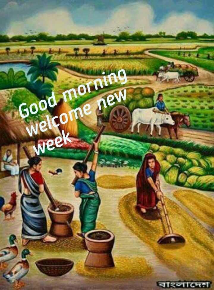 🌅 સુપ્રભાત - Good morning welcome new week বাংলাদেশ - ShareChat