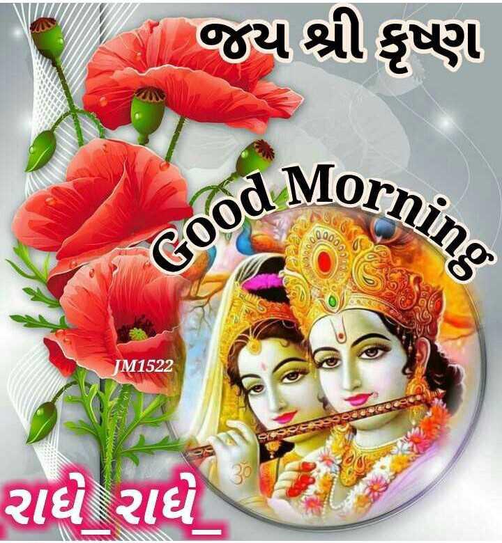 🌅 સુપ્રભાત 🙏 - ૧ મા જય શ્રી કૃષ્ણ Morning Good M IM1522 રાધે રાધે - ShareChat