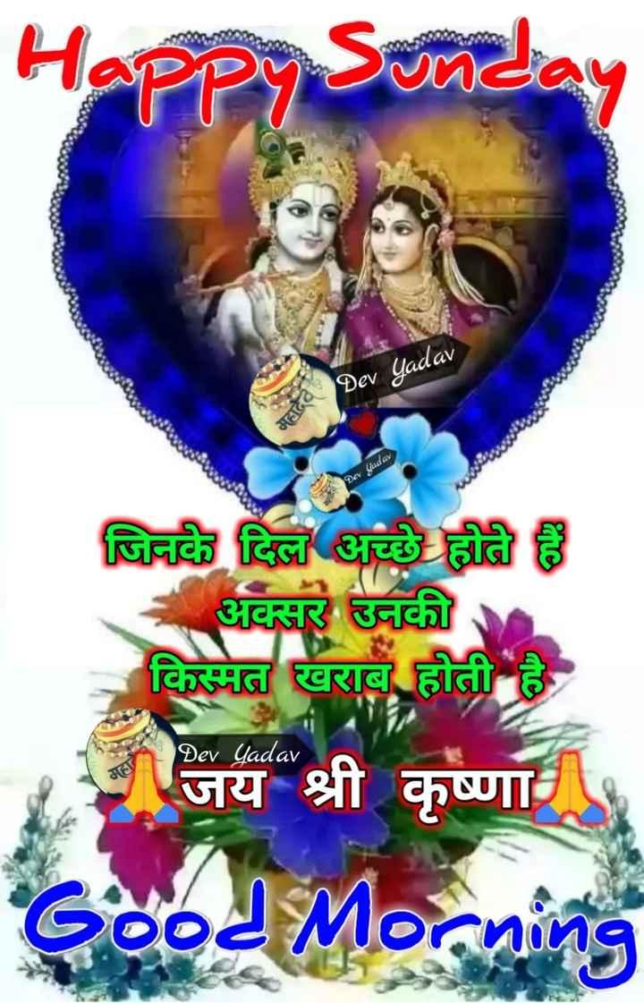 🌅 સુપ્રભાત 🙏 - : : : : Happy Sunday ( ) ) Dev Yadav The Dev Yadav 2 जिव दिला उछ ही है अवसर उनकी । किम खराब होती है । जय श्री कृष्णा । Dev Yadav ह Good Morning - ShareChat