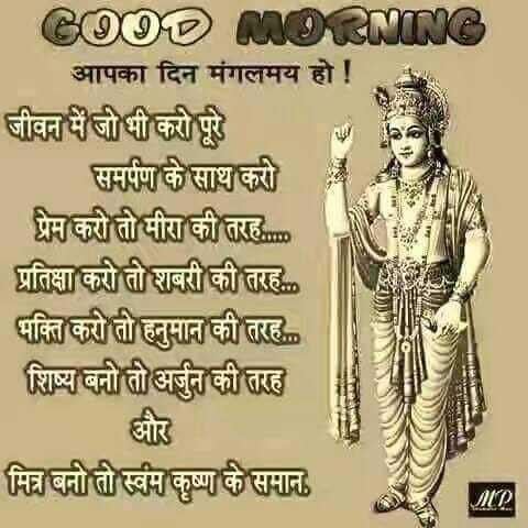 🌅 સુપ્રભાત 🙏 - GOOD MORNING आपका दिन मंगलमय हो ! . जीवन में जो भी करो पूरे समर्पण के साथ करो प्रेम करो तो मीरा की तरह . प्रतिक्षा करो तो शबरी की तरह . . भक्ति करो तो हनुमान की तरह . . शिष्य बनो तो अर्जुन की तरह और मित्र बनो तो स्वम कृष्ण के समान ap - ShareChat