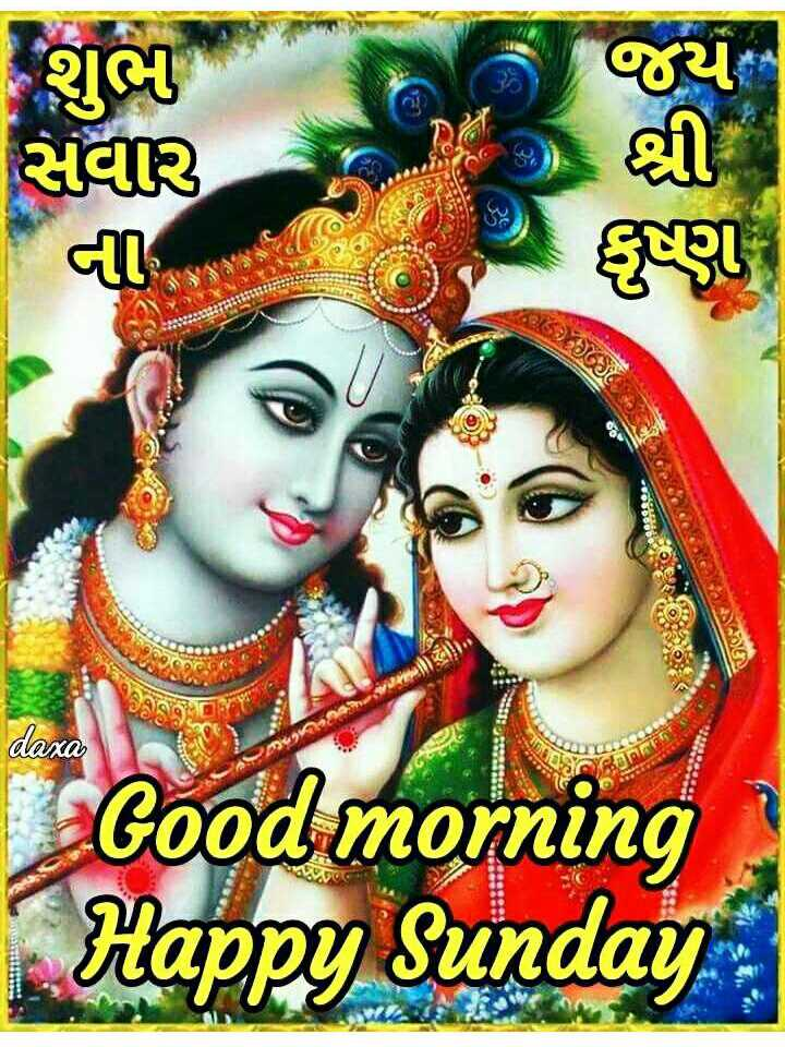 🌅 સુપ્રભાત 🙏 - શુભા જય સં તા daxa Good morning Happy Sunday - ShareChat