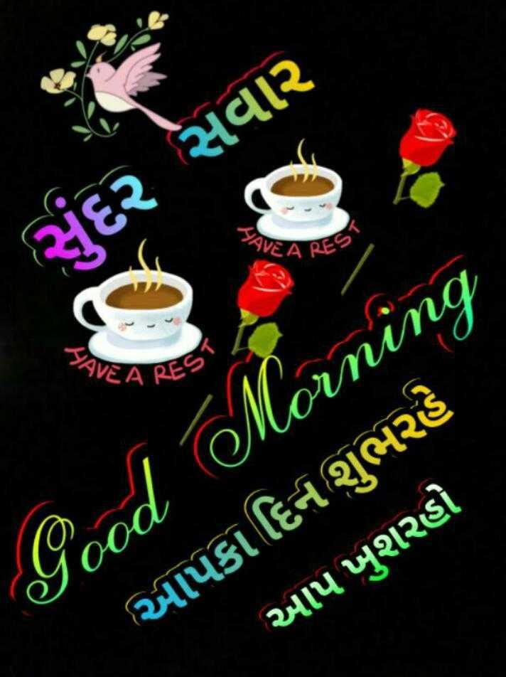 🌅 સુપ્રભાત 🙏 - YAVE A સુંદર સવાર | છે ARES YAVE A RES Good Morning આપકા દિન શુભરહે આપ ખુશરહો - ShareChat