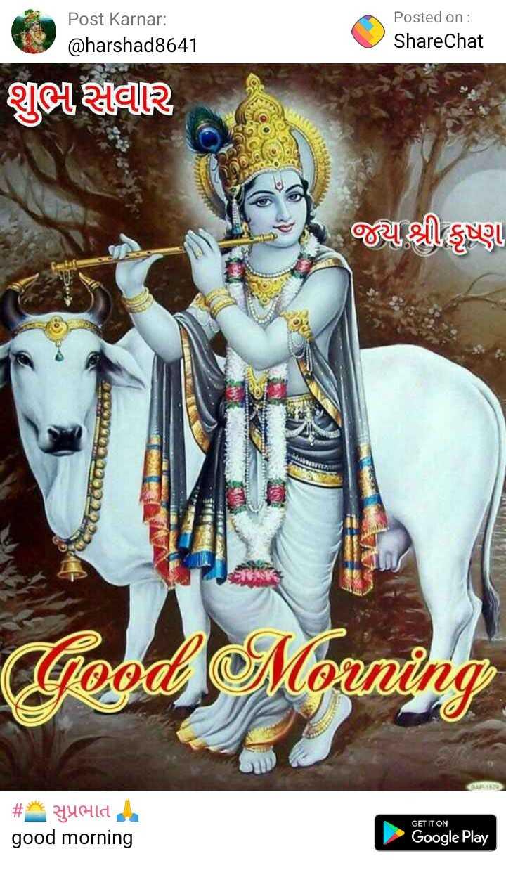 🌅 સુપ્રભાત 🙏 - Post Karnar : Posted on : ShareChat @ harshad8641 @ @ાવાસ્ટિ જ્યશ્રી કૃષ્ણ , Clood Mouning # સુપ્રભાત good morning GET IT ON Google Play - ShareChat