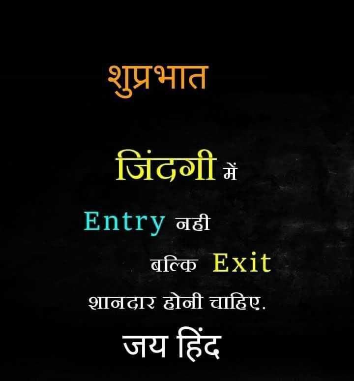 🌅 સુપ્રભાત 🙏 - शुप्रभात जिंदगी में Entry नही बल्कि Exit शानदार होनी चाहिए . जय हिंद - ShareChat