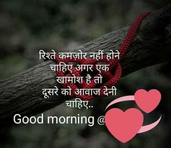 🌅 સુપ્રભાત 🙏 - रिश्ते कमज़ोर नहीं होने चाहिए अगर एक खामोश है तो दूसरे को आवाज देनी चाहिए . . Good morning a - ShareChat