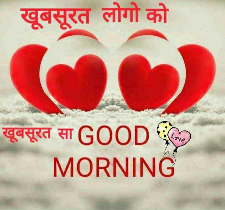 🌅 સુપ્રભાત 🙏 - खूबसूरत लोगो को खूबसूरत सा GOOD MORNING - ShareChat