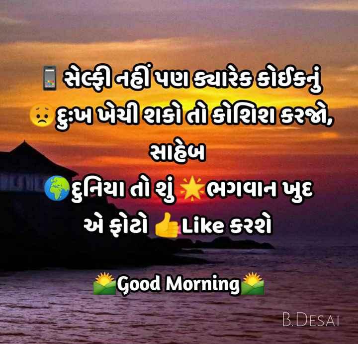🙏સુ-પ્રભાત🙏# - IT સેલ્ફીનઈપણ ક્યારે કોઈકનું ઉપચીકીતીશિશ કરી , સાહળ આ દુનિયા તોથી ભગવાન ખુદ એ ફોટો પke કરશે Good Morning - B . DESAI - ShareChat