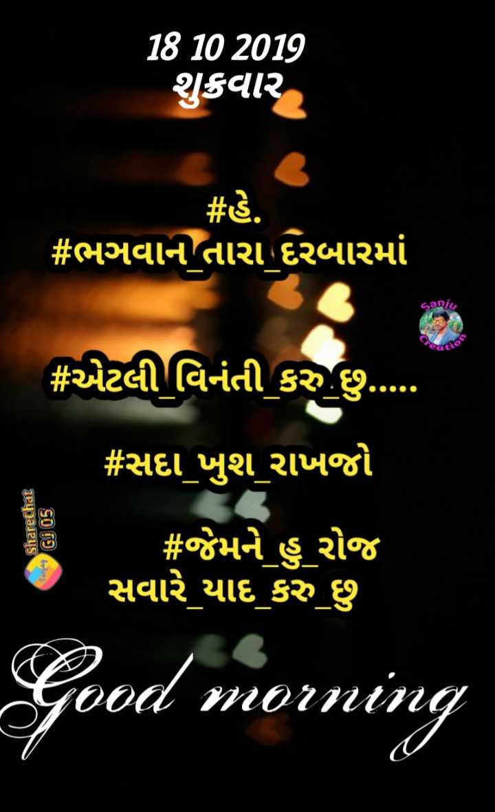 🌅 સુપ્રભાત 🙏 - 18 10 2019 શુક્રવાર , # હે . # ભગવાન તારા દરબારમાં sanju # એટલી વિનંતી કરુ છુ . ... . # સદા ખુશ રાખજો Sharechat go 19 bolos ' # જેમને હુ રોજ સવારે યાદ કરુ છુ Good morning - ShareChat