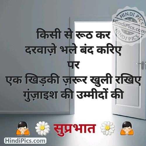 🌅 સુપ્રભાત 🙏 - HINDI HindiPics . com किसी से रूठ कर दरवाज़े भले बंद करिए पर एक खिड़की ज़रूर खुली रखिए गुंजाइश की उम्मीदों की सुप्रभात HindiPics . com - ShareChat