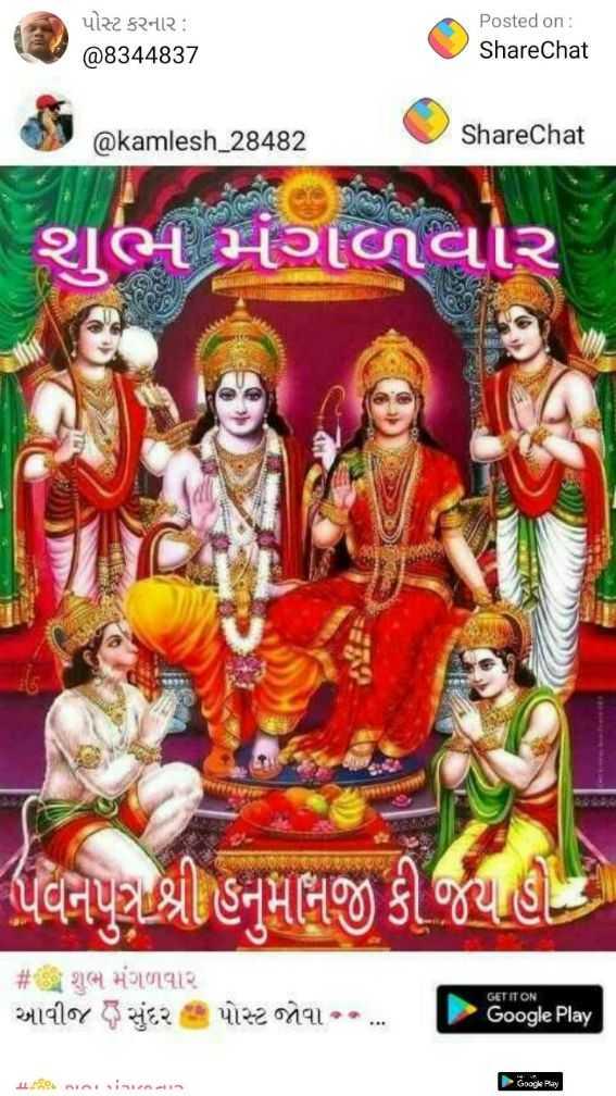 🌅 સુપ્રભાત 🙏 - પોસ્ટ કરનાર : @ 8344837 Posted on : ShareChat @ kamlesh _ 28482 ShareChat આ શુભ મંગળવાર પિવન ટાશ્રી હનુમાનજી કી જય હો # હ શુભ મંગળવાર આવીજ 3 સુંદર છે પોસ્ટ જોવા GET IT ON આe . . . 600gle Play u be % 0ાતા » 2n . - ShareChat