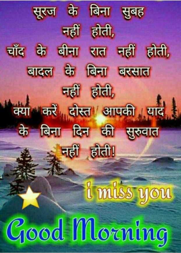 🌅 સુપ્રભાત 🙏 - सूरज के बिना सुबह नहीं होती , चाँद के बीना रात नहीं होती , बादल के बिना बरसात नहीं होती , क्या करें दोस्त आपकी याद _ _ _ के बिना दिन की सुरुवात नहीं होती ! i miss you Good Morning - ShareChat