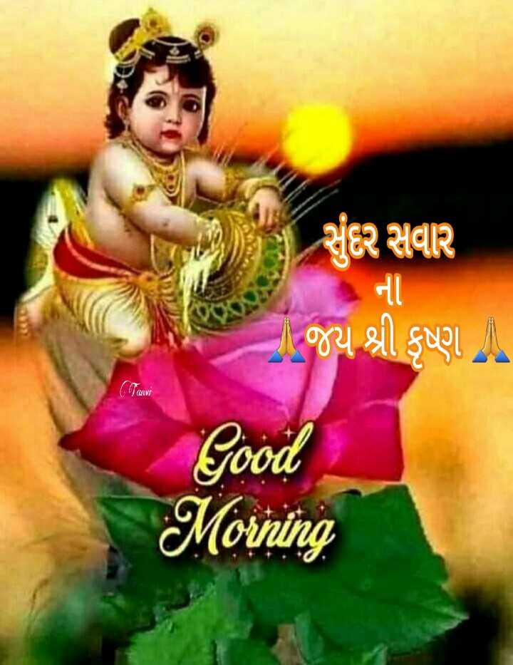 🌅 સુપ્રભાત 🙏 - સુંદર સવાર - જય શ્રી કૃષ્ણ Good Morning - ShareChat