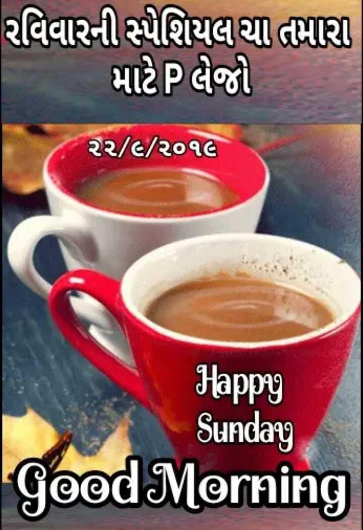 🌅 સુપ્રભાત 🙏 - રવિવારની સ્પેશિયલશા તમારા માટે ટ લેજી ૨૨ / ૯ / ૨૦૧૯ Happy Sunday Good Morning - ShareChat