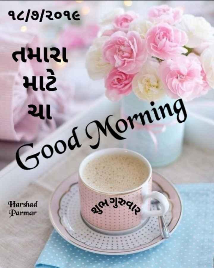 🌅 સુપ્રભાત 🙏 - ૧૮ / ૭ / ૨૦૧૯ તમારા માટે ચા Good Morning Harshad Parmar ગુરુજs - ShareChat