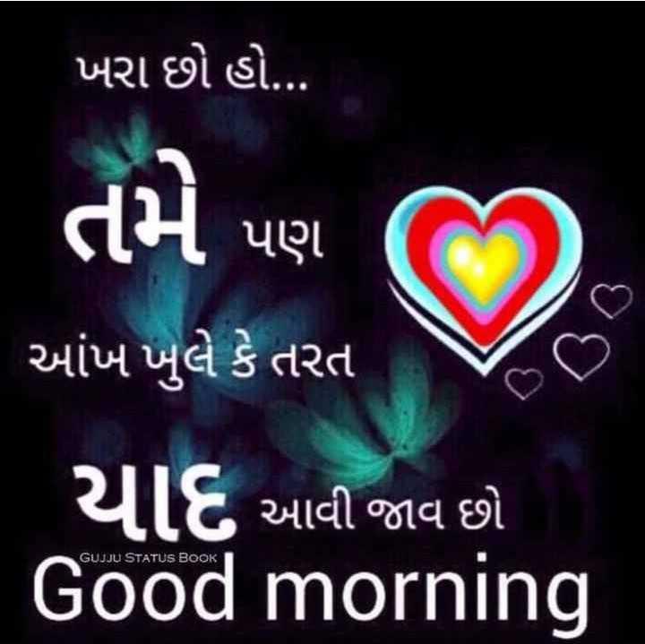 🌅 સુપ્રભાત 🙏 - ખરા છો હો . . . તમે પણ આંખ ખુલે કે તરત યાદ આવી જાવ છો Good morning GUJJU STATUS BOOK - ShareChat