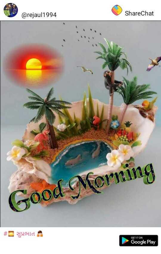 🌅 સુપ્રભાત 🙏 - @ rejau 1994 ShareChat Good Morning # Yuald GET IT ON Google Play - ShareChat