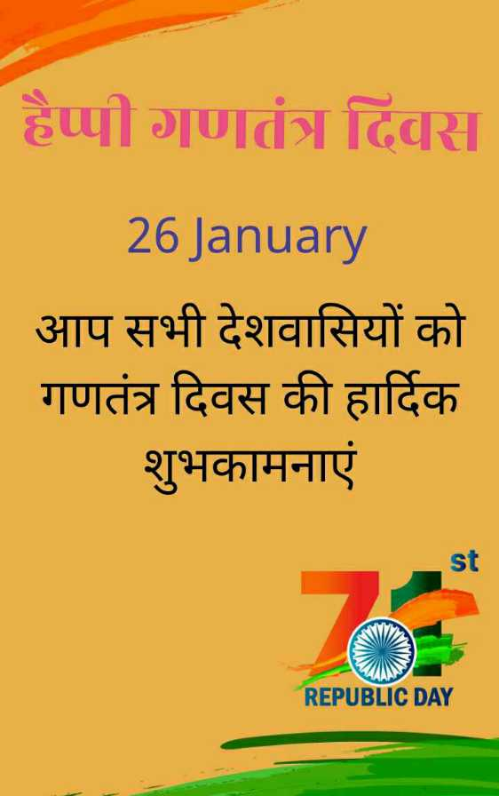 🌅 સુપ્રભાત - हैप्पी गणतंत्र दिवस 26 January आप सभी देशवासियों को गणतंत्र दिवस की हार्दिक शुभकामनाएं REPUBLIC DAY - ShareChat