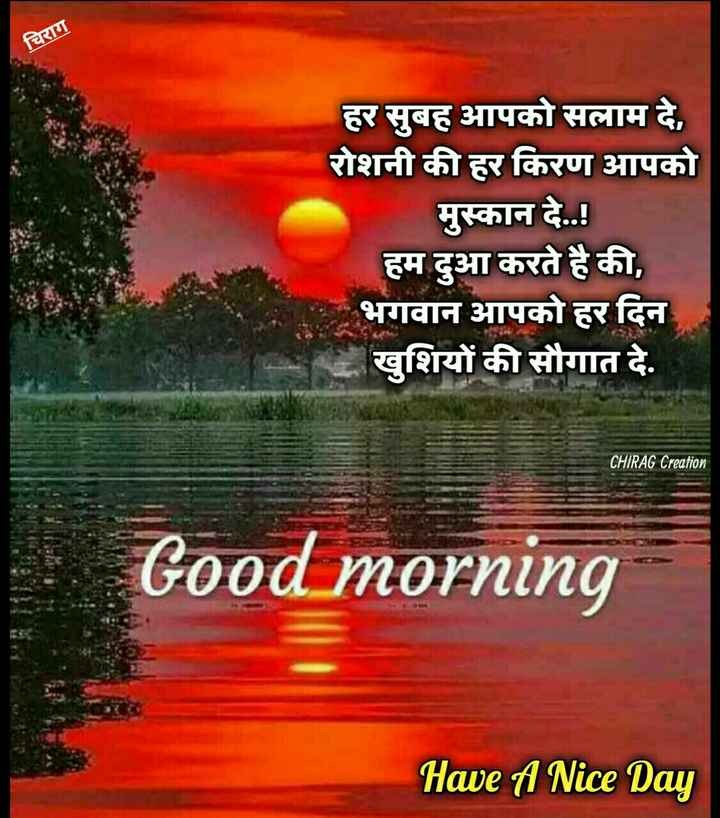 🌅 સુપ્રભાત 🙏 - चिराग हर सुबह आपको सलाम दे , रोशनी की हर किरण आपको मुस्कान दे . . ! हम दुआ करते है की , भगवान आपको हर दिन खुशियों की सौगात दे . । । ३ । । CHIRAG Creation = । Good morning Have A Nice Day - ShareChat