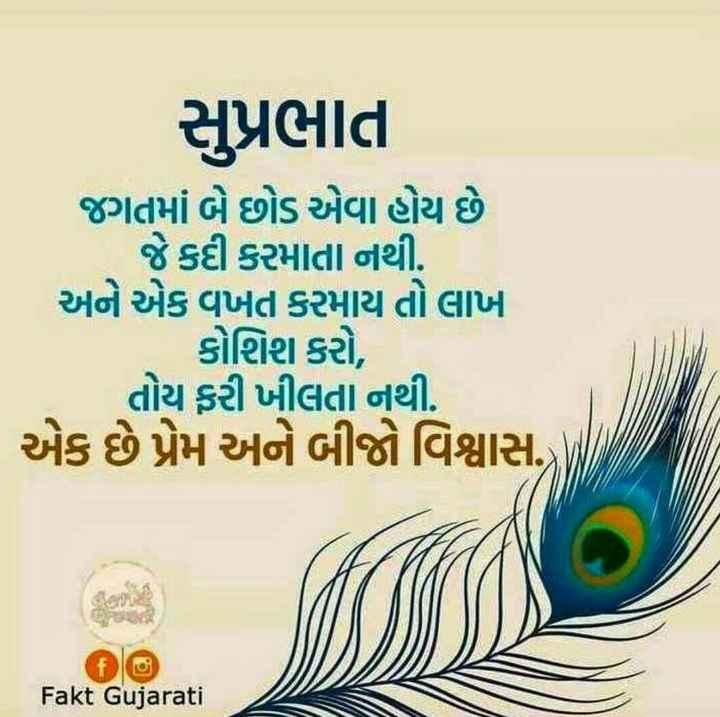 🌅 સુપ્રભાત 🙏 - સુપ્રભાત જગતમાં બે છોડ એવા હોય છે જે કદી કરમાતા નથી . અને એક વખત કરમાય તો લાખા | કોશિશ કરો , | તોય ફરી ખીલતા નથી . એક છે પ્રેમ અને બીજો વિશ્વાસ , Fakt Gujarati - ShareChat