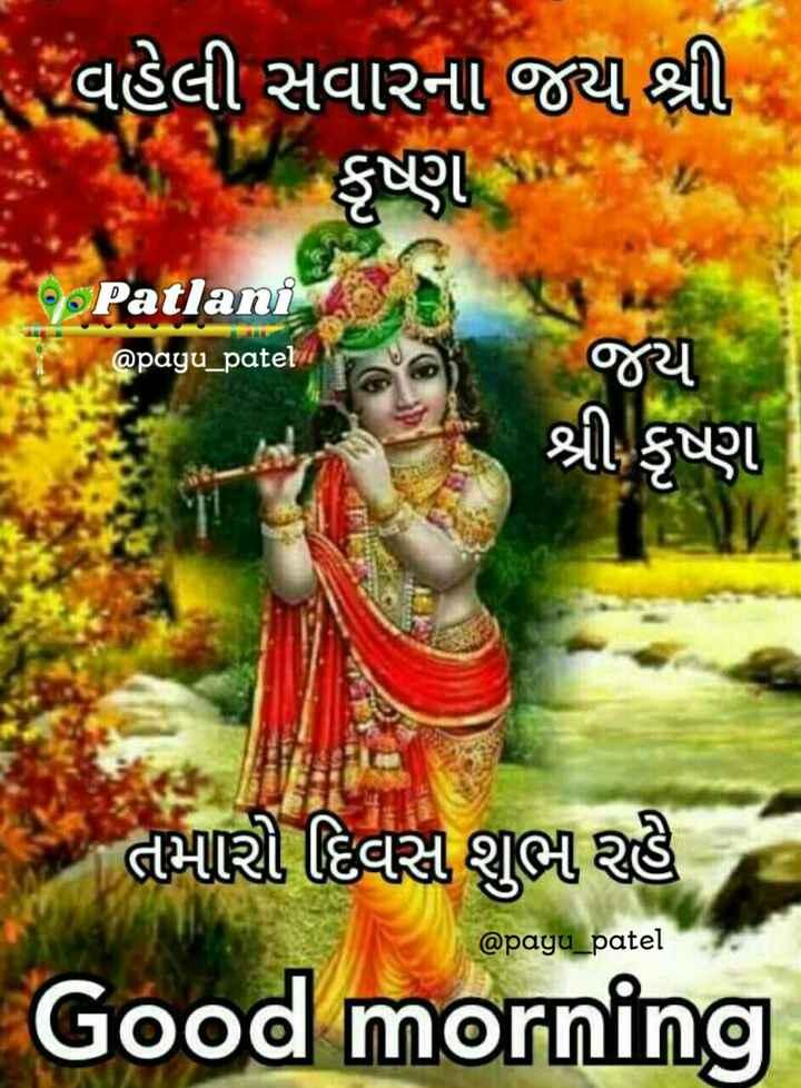 🌅 સુપ્રભાત 🙏 - વહેલી સવારના જય શ્રી અને કૃષ્ણ ) © Patlani @ payu _ patel tel ' છે ) જય શ્રી કૃષ્ણ તમારો દિવસ શુભ હે @ payu _ patel Good morning - ShareChat