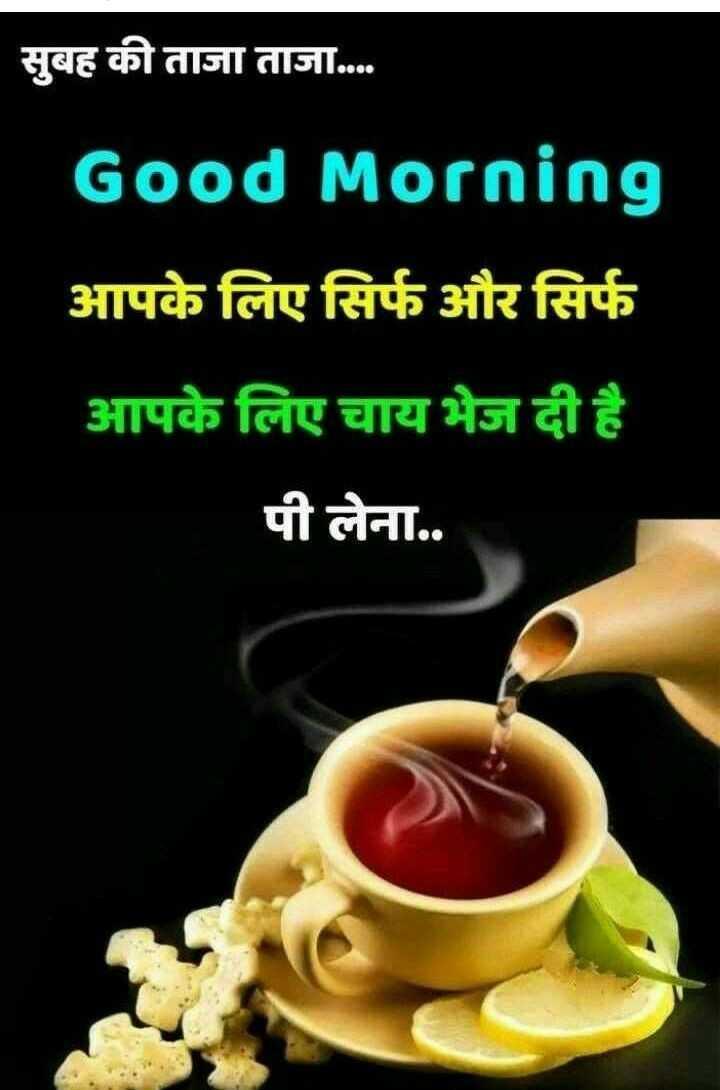 🌅 સુપ્રભાત 🙏 - सुबह की ताजा ताजा . . . . Good Morning आपके लिए सिर्फ और सिर्फ आपके लिए चाय भेज दी है । पी लेना . . - ShareChat