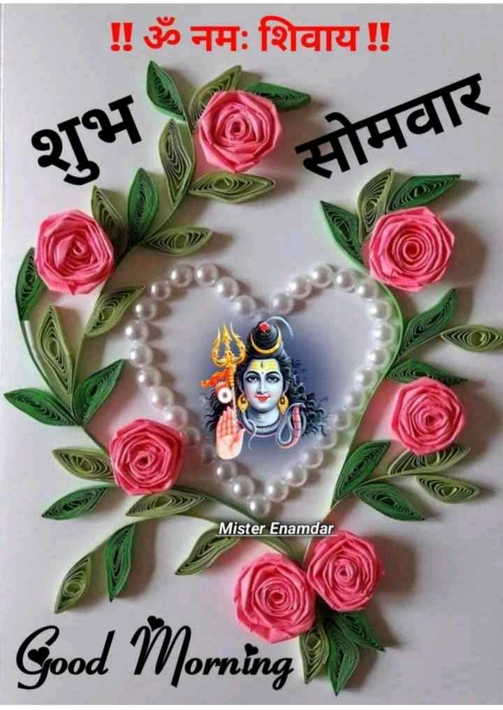 🌅 સુપ્રભાત 🙏 - ! ! ॐ नमः शिवाय ! ! सोमवार COM Mister Enamdar GS o ) Sood m Good Morning - ShareChat