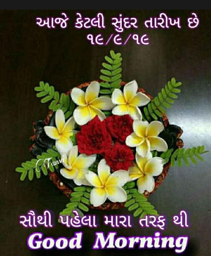 🌅 સુપ્રભાત 🙏 - આજે કેટલી સુંદર તારીખ છે ૧૯ / ૯ / ૧૯ . Vanvi સૌથી પહેલા મારા તરફ થી Good Morning - ShareChat