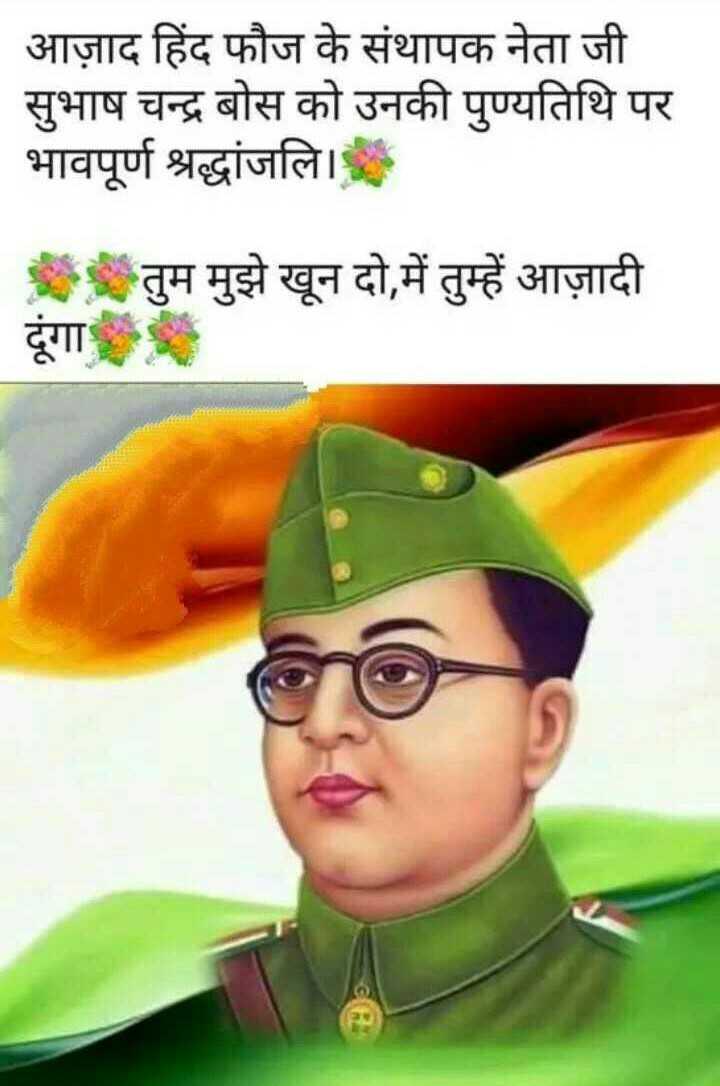 🙏 સુભાષચંદ્ર બોઝ પુણ્યતિથિ - आज़ाद हिंद फौज के संथापक नेता जी । सुभाष चन्द्र बोस को उनकी पुण्यतिथि पर भावपूर्ण श्रद्धांजलि । * दूंगा तुम मुझे खून दो , में तुम्हें आज़ादी - ShareChat