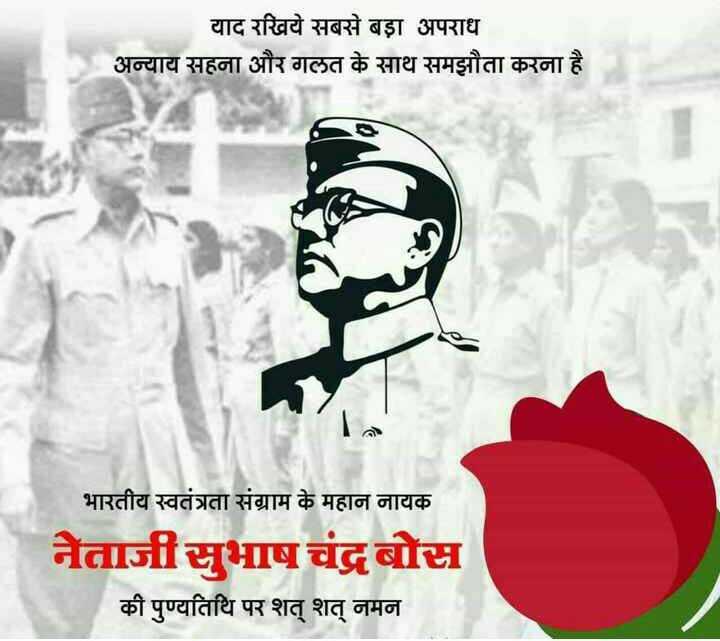 🙏 સુભાષચંદ્ર બોઝ પુણ્યતિથિ - याद रखिये सबसे बड़ा अपराध अन्याय सहना और गलत के साथ समझौता करना है भारतीय स्वतंत्रता संग्राम के महान नायक नेताजी सुभाष चंद्र बोस की पुण्यतिथि पर शत् शत् नमन - ShareChat