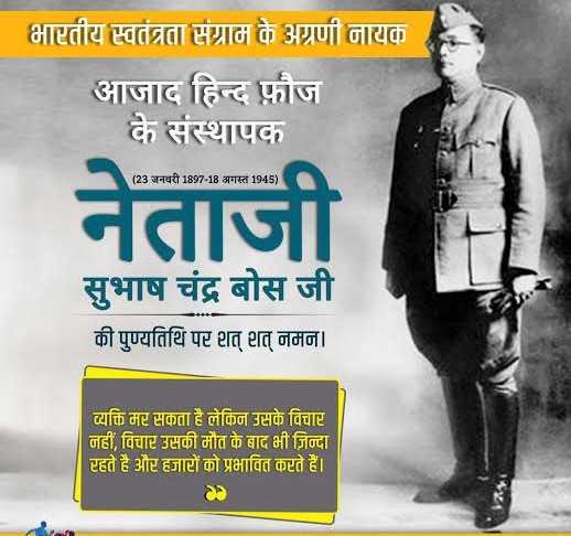 🙏 સુભાષચંદ્ર બોઝ પુણ્યતિથિ - भारतीय स्वतंत्रता संग्राम के अग्रणी नायक आजाद हिन्द फ़ौज के संस्थापक ( 23 जनवरी 1897 - 18 अगस्त 1945 ) नेताजी सुभाष चंद्र बोस जी की पुण्यतिथि पर शत् शत् नमन । व्यक्ति मर सकता है लेकिन उसके विचार नहीं , विचार उसकी मौत के बाद भी जिन्दा रहते है और हजारों को प्रभावित करते हैं । क - ShareChat