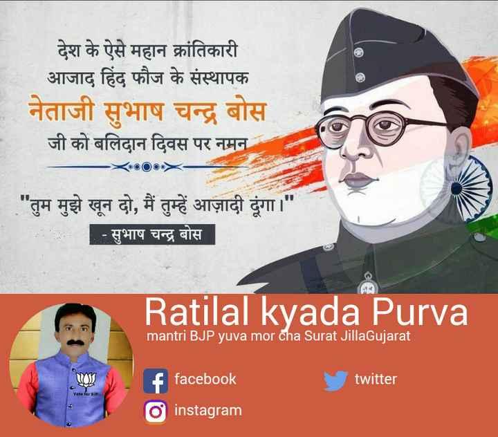 🙏 સુભાષચંદ્ર બોઝ પુણ્યતિથિ - देश के ऐसे महान क्रांतिकारी आजाद हिंद फौज के संस्थापक नेताजी सुभाष चन्द्र बोस जी को बलिदान दिवस पर नमन तुम मुझे खून दो , मैं तुम्हें आजादी दूंगा । - सुभाष चन्द्र बोस Ratilal kyada Purva mantri BJP yuva mor cha Surat JillaGujarat twitter Vote for JP f facebook instagram - ShareChat
